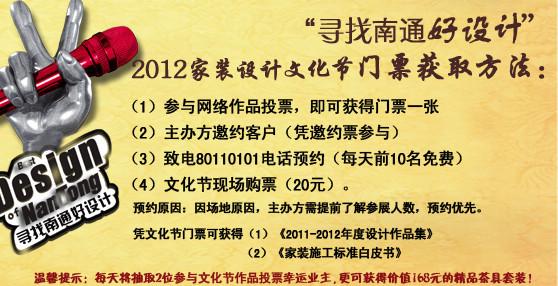 """""""锦华装饰杯""""2012家装设计文化节"""